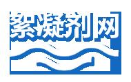 水处理絮凝剂生产厂家直销网