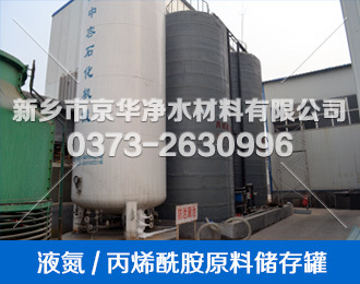 氮气和丙烯酰胺储存罐