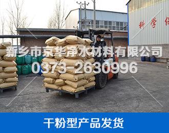 干粉型产品发货
